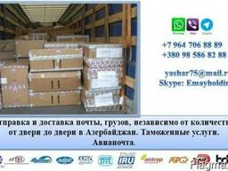 Украина Азербайджан перевозки