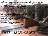 Боулинг - продажа и монтаж в Азербайджане. Боулинг АМФ - фото 8