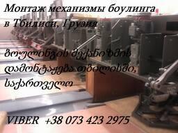 Боулинг - продажа и монтаж в Азербайджане. Боулинг АМФ - photo 8
