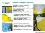 Желто-голубые рулонные ловушки 30смх100м - photo 4