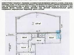 Новостройка, 3 комнатная квартира, под мояк, 153 177 терраса - фото 6