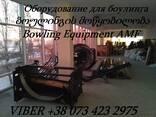 Оборудование для Боулинга в Азербайджане. - фото 3