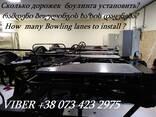 Оборудование для Боулинга в Азербайджане. - фото 6