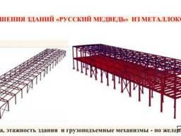 Продажа готовых металлоконструкций. Изготовление. - фото 4