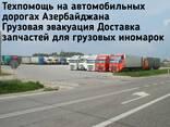 Техпомощь на автомобильных дорогах Азербайджана - photo 1