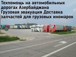 Техпомощь на автомобильных дорогах Азербайджана
