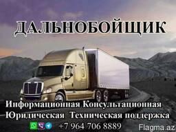 Техпомощь на дороге в Азербайджане , Иране , Турции